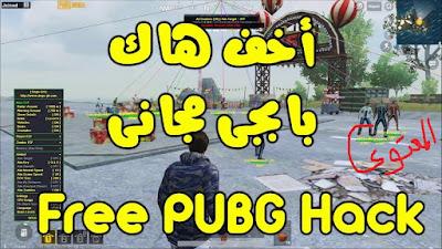 تحميل برنامج Dego Gh بديل برنامج Vnhax لعبة ببجي موبايل Pubg Mobile بصلاحيات جديدة باللغة العربية