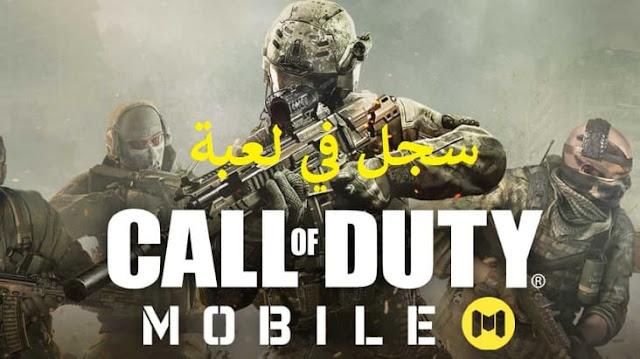 سجل في لعبة Call of Duty: Mobile لتلعبها عند خروجها على ندرويد و IOS