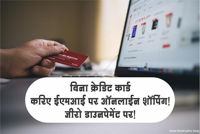 emi without credit card hindi