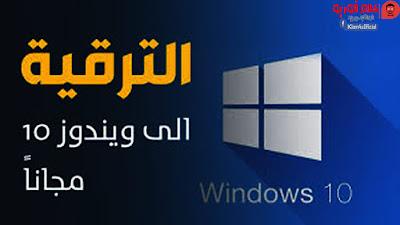 ترقية ويندوز 10 Windows الي النسخة الجديدة