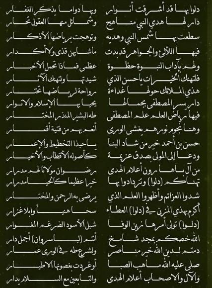 Lirik Syair Dalwa Biha