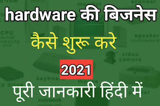 hardware business ideas in Hindi