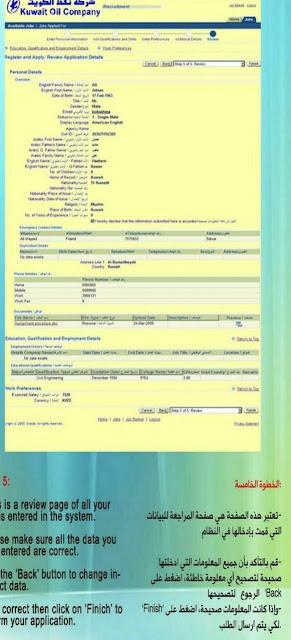 توظيف الإلكتروني للكويتيين