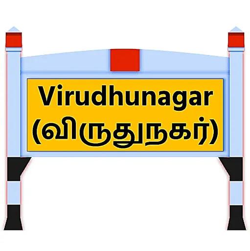 Virudhunagar News in Tamil