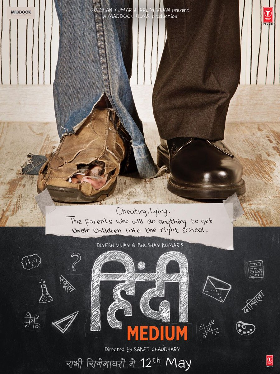 Hindi Medium next upcoming movie first look, Poster of Irrfan Khan, Saba Qamar download first look Poster, release date