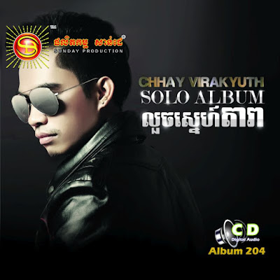 Sunday CD Vol 204