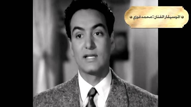 """""""محمد فوزي """"عبقري الموسيقى الذي سبق عصره"""