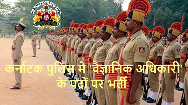 Karnataka Police Recruitment 2020