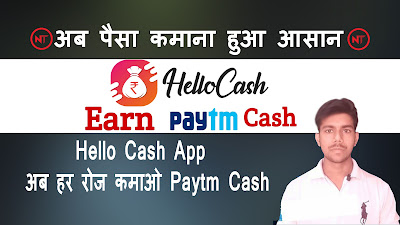 Hellocash Money earning apps for android in India Referral Code: HC3165951