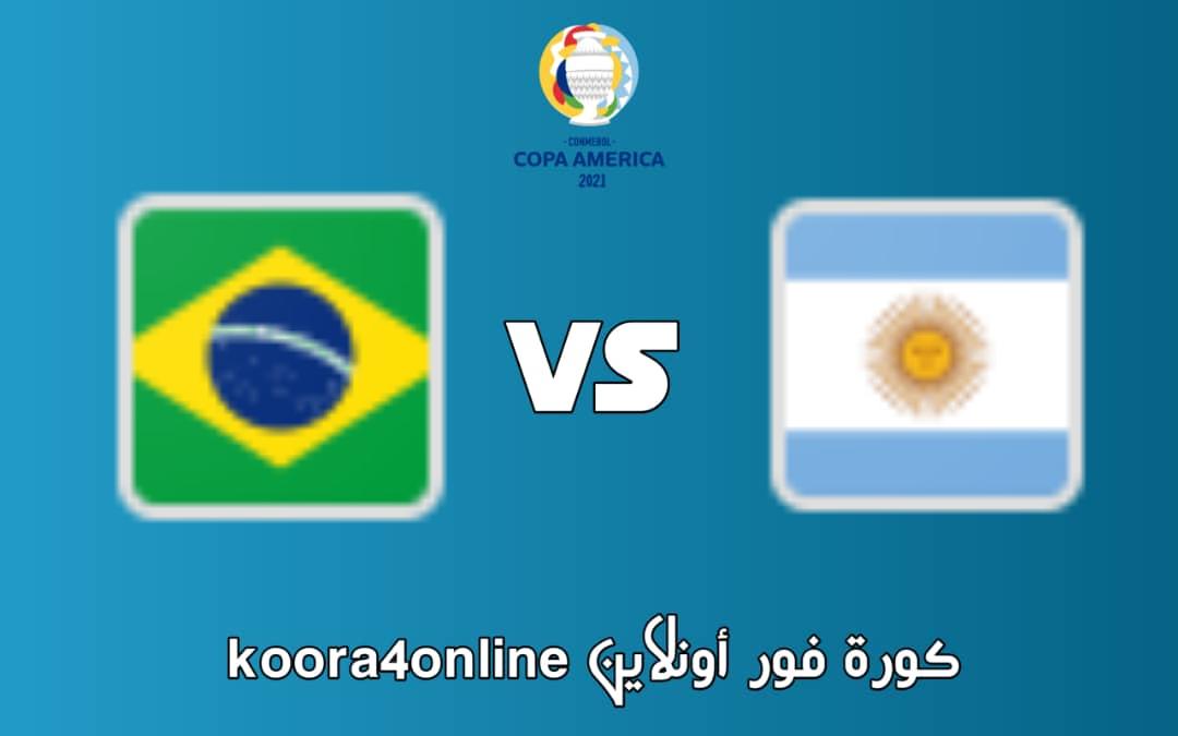 مشاهدة مباراة البرازيل و الارجنتين بث مباشر 10-07-2021 كوبا امريكا