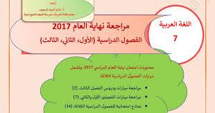 مراجعة الفصول الدراسية الثلاث لغة عربية