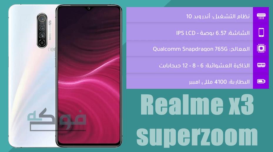 الريلمي المنتظر Realme+x3+superzoom.