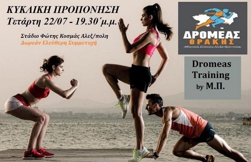 Αλεξανδρούπολη: Δωρεάν κυκλική προπόνηση δύναμης από τον Δρομέα Θράκης