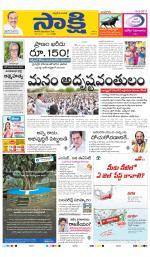 Sakshi Sunday Epaper