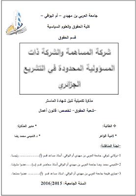 مذكرة ماستر: شركة المساهمة والشركة ذات المسؤولية المحدودة في التشريع الجزائري PDF