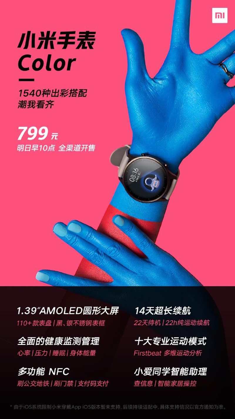 Xiaomi Mi Watch Color now official!