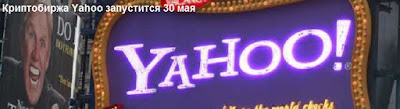 Криптобиржа Yahoo запустится 30 мая