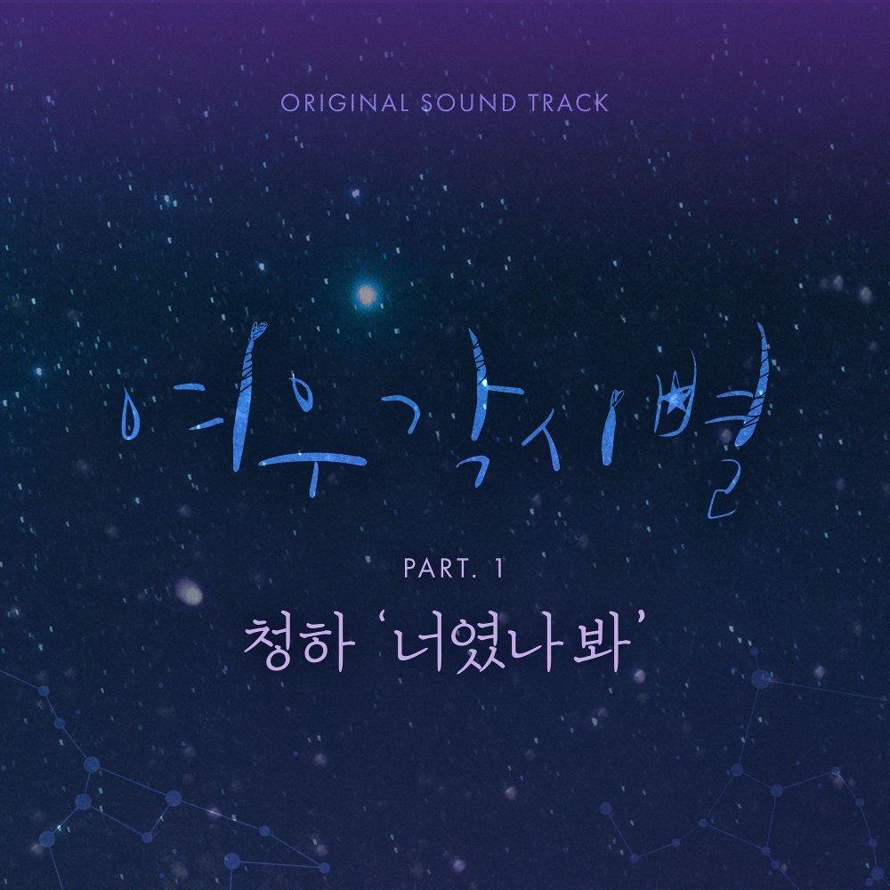 CHUNG HA – Where Stars Land OST Part.1