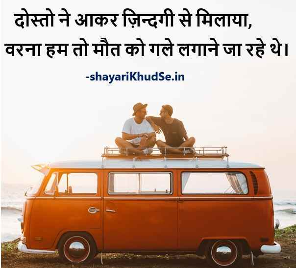 Special dost shayari in Hindi Images, Special dost shayari in Hindi Image Download