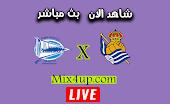 مشاهدة مباراة ريال سوسيداد وألافيس بث مباشر اليوم بتاريخ 18-06-2020 في الدوري الاسبانى