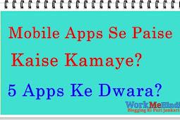 Mobile Apps Se Paise Kaise Kamaye ? Paise Kamane Ke Liye 5 Best Apps?