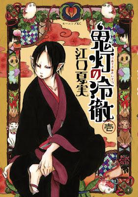 Hozuki no Reitetsu manga