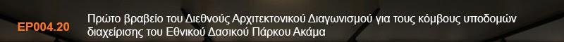 http://www.gradreview.gr/2017/06/prwto-vraveio-tou-diethnous-arxitektonikou-diagwnismou-gia-tous-komvous-upodomwn-diaxeirishs-tou-ethnikou-dasikou-parkou-akama.html