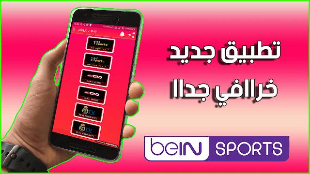 تحميل تطبيق x play tv لمشاهدة القنوات العربية و الاجنبية المباشرة على الاندرويد مجانا