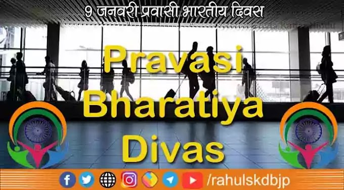 प्रवासी भारतीय दिवस (Pravasi Bharatiya Divas) क्यों मनाया जाता है
