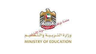UAEMinistryofEducation،