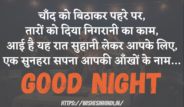 Good Night Wishes In Hindi For Friend
