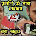 Real Culprit: Raghbir's evil truth revelation to make Pragati shattered in Bepanah Pyaar
