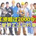 雇员每月工资超过2000令吉,不受劳工法令约束吗?