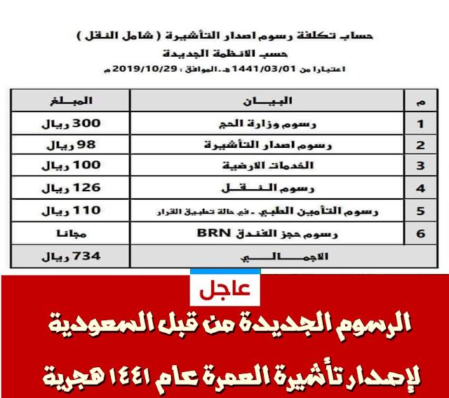 الرسوم الجديدة من قبل السعودية لإصدار تأشيرة العمرة عام 1441 هجرية