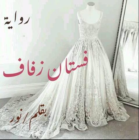 تحميل رواية فستان زفاف pdf - نور زيزو