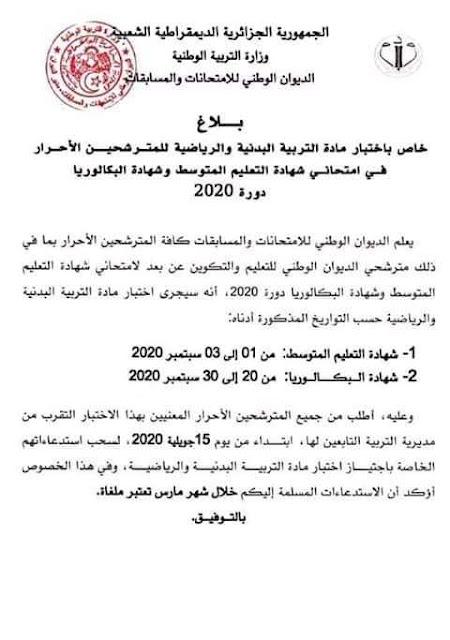 تاريخ إجراء إمتحان التربية البدنية و الرياضية للمترشحين الأحرار الخاص بشهادتي التعليم المتوسط و البكالوريا دورة 2020