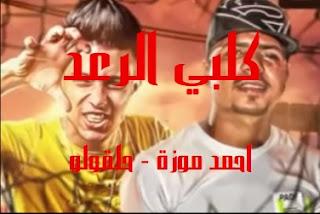 كلمات اغنية كلبي رعد يفركشكم يلا من بعض حلقولو احمد موزة