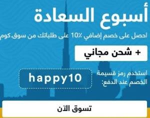 fa2b7f7f08525 كوبون خصم 10% وشحن مجانى لفتره محدوده مع سوق الامارات