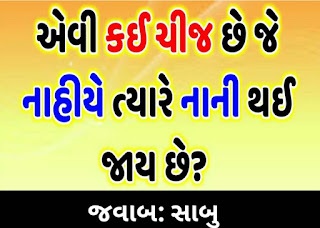 Gujarati Paheli 2021