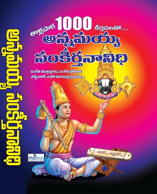 అన్నమయ్య సంకీర్తనానిధి (1000 కీర్తనలు) | Annamayya Sankeerthananidhi (1000 Keerthanalu) | GRANTHANIDHI | MOHANPUBLICATIONS | bhaktipustakalu