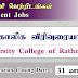 தற்காலிக விரிவுரையாளர் - University College of Rathmalana