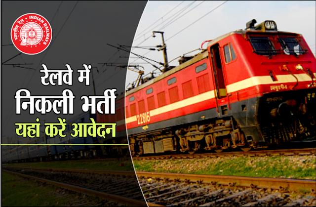 10वीं पास युवाओं के लिए रेलवे में नौकरी का सुनहरा मौका