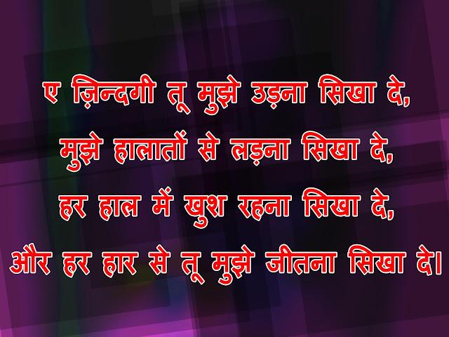 motivational quotes 8n hindi
