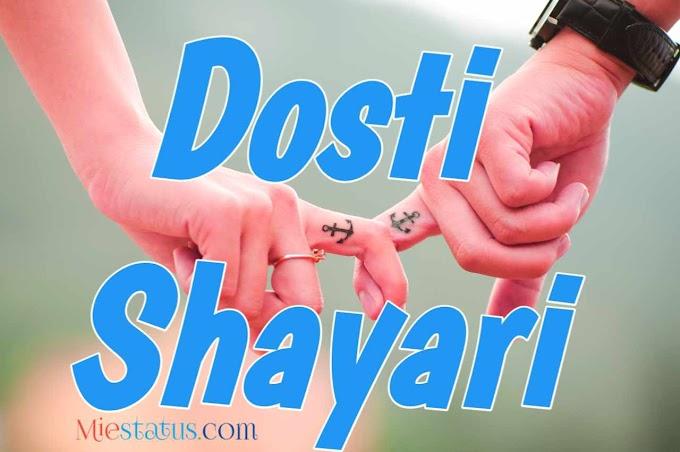 Hindi shayari Dosti - बेस्ट दोस्ती शायरी हिंदी में | Dost Shayari |