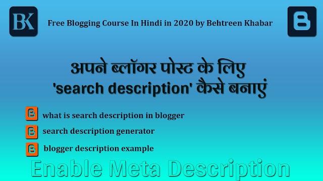 Seacrh Description का blogger में कैसे इस्तेमाल करें ?