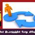 இம்மாத ஆசிரியர் இடமாற்றத்தின் போது விஷேட சலுகை..!