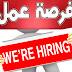 تعلن شركة النخبة للتوظيف عن توفر شواغر في كبرى مصانع الامارات العربية المتحدة