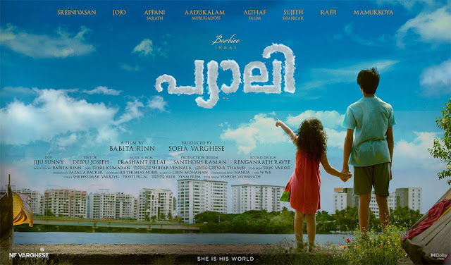 Pyali movie, www.mallurelease.com