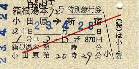 小田急電鉄 元箱根案内所発行硬券特急券 臨時