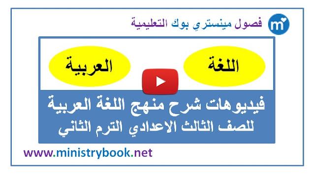 شرح منهج اللغة العربية-الصف الثالث الاعدادي-ترم ثاني